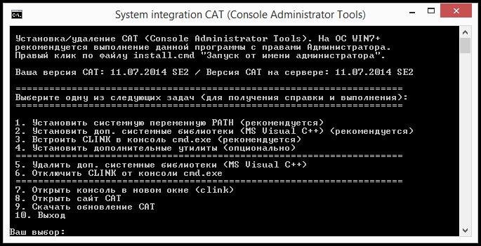 Работа install.cmd